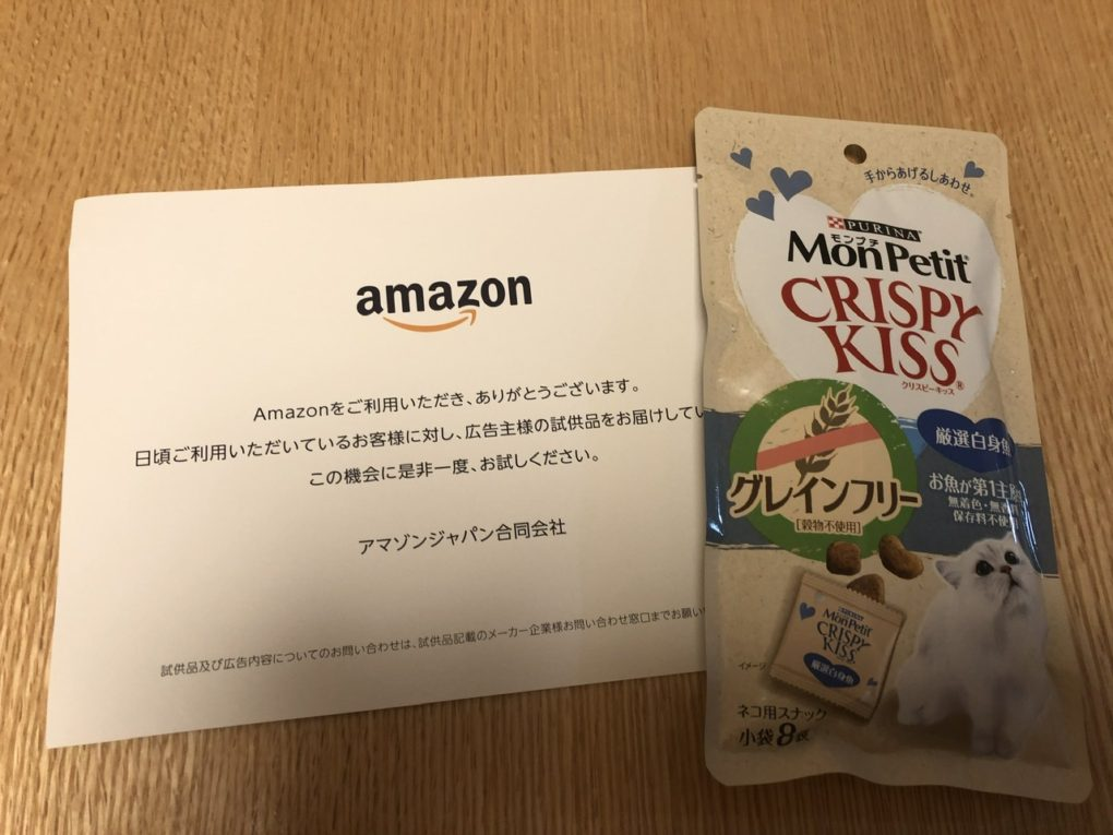 Amazon試供品サンプル 猫