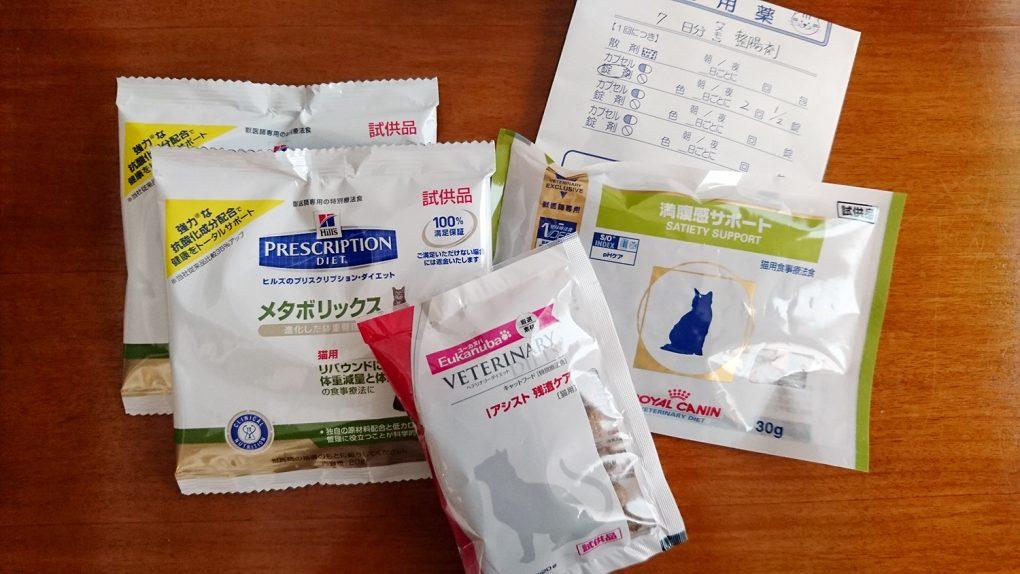 猫用ダイエット食(食物繊維)