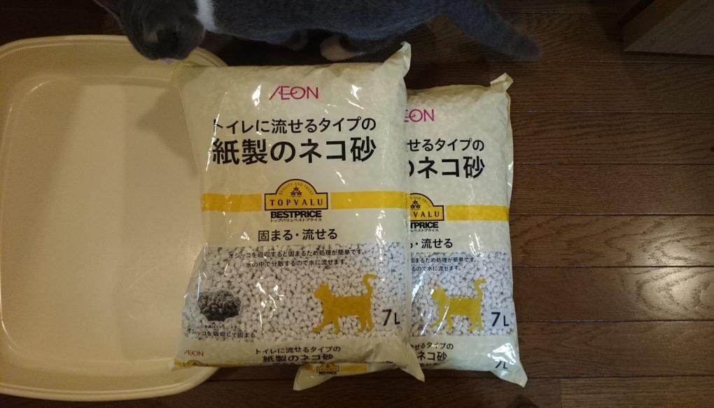 安い猫砂 イオン紙製のネコ砂