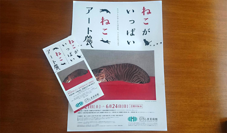 ひろしま美術館「ねこアート展」