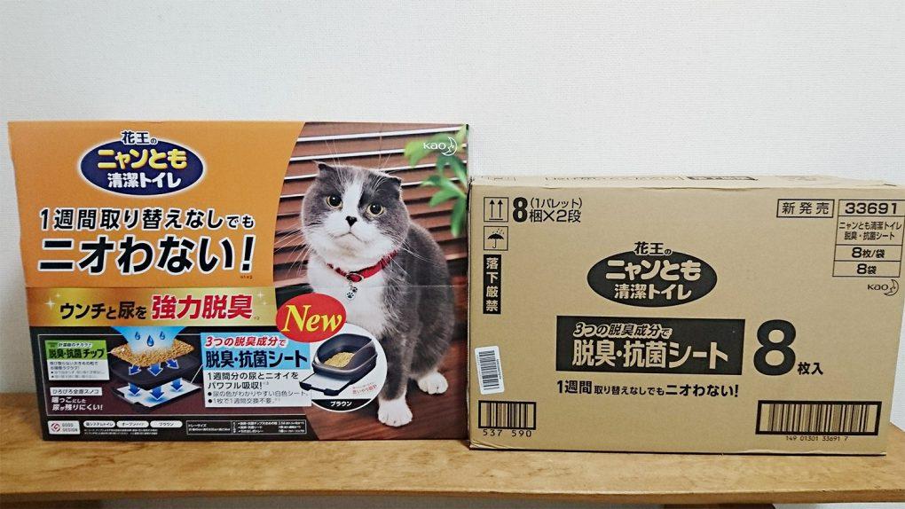 猫用システムトイレ amazonプライム