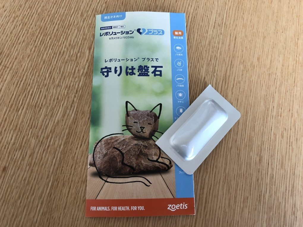 猫ノミダニフィラリア予防 レボリューション