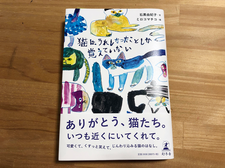 ミロコマチコ(絵)石黒由紀子(文)猫はうれしかったことしか覚えていない