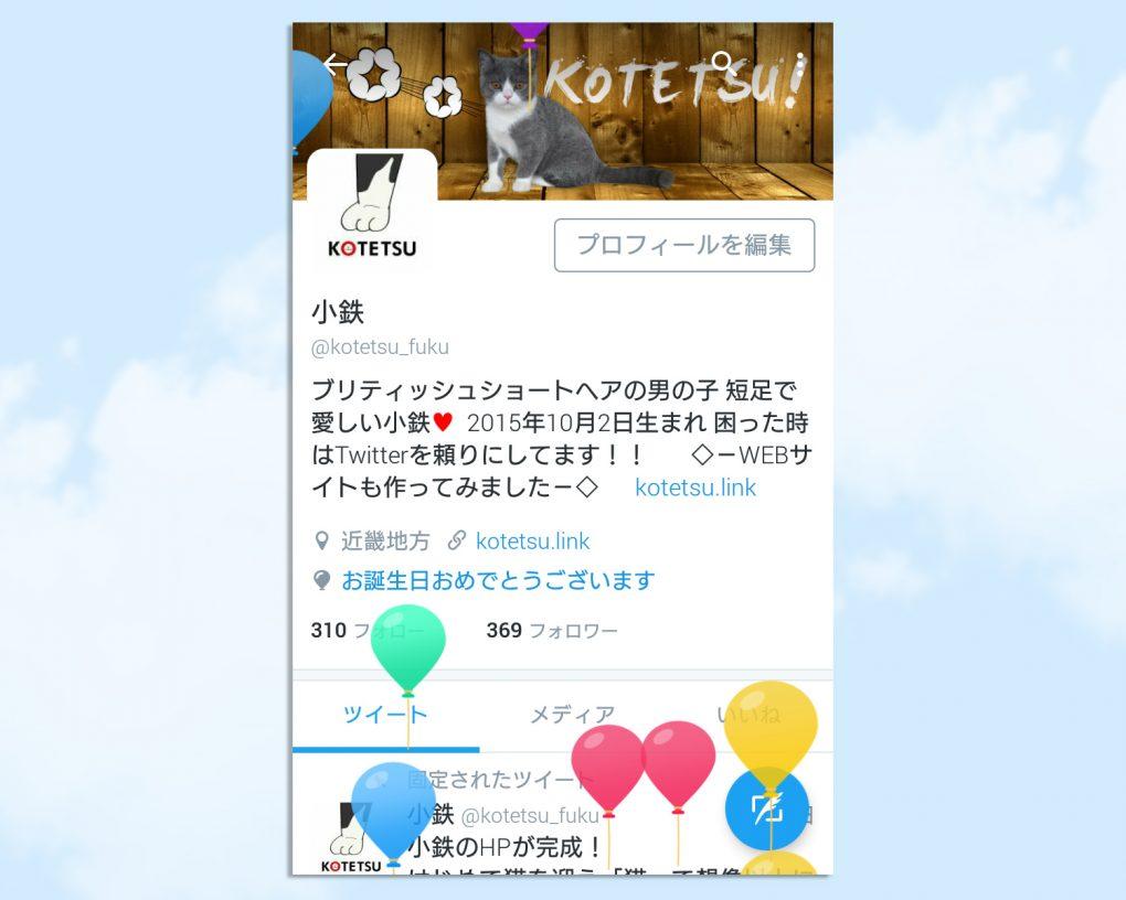 Twitterツイッター 誕生日の背景